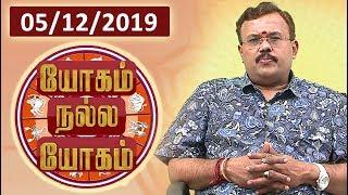 Yogam Nalla Yogam | 05-12-2019 Vendhar TV