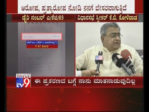 Speaker KB Koliwad Says 'Upset' over Cong 'Bribegate' Diary Controversy