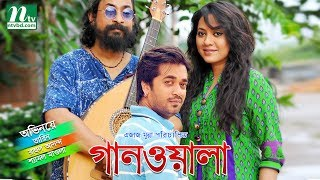 Bangla EID Natok l Gaanwala I Tarin, Ejaz Munna I Drama & Telefilm