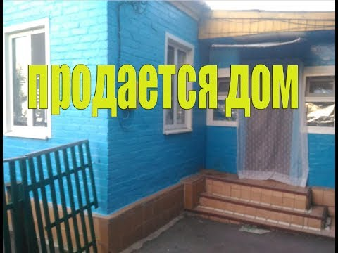 Продается дом город Сальск Ростовская обл