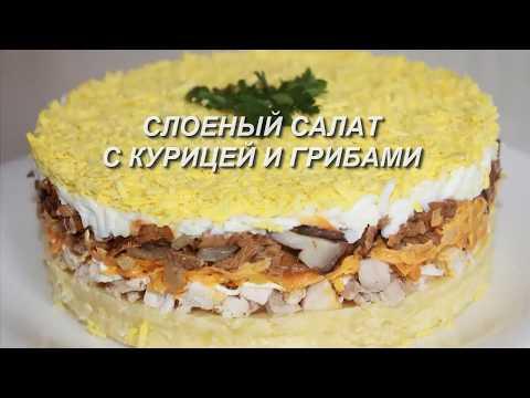 Слоеный салат с курицей и грибами. Понравится ВСЕМ!