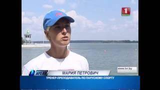 Парусный спорт в белорусских реалиях