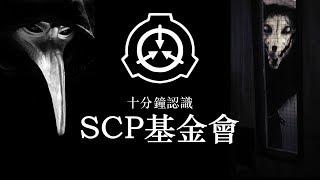 十分鐘認識超自然收容組織──SCP基金會