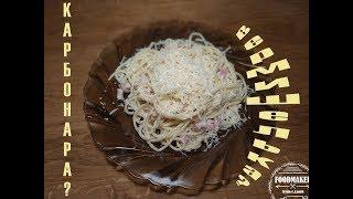 Паста карбонара или просто вермишелька?/ Вкусные спагетти Просто!!!/Ужин за 15 минут