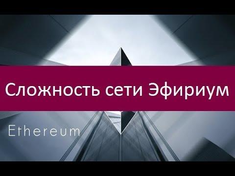 Сложность сети Эфириум. Ключевые особенности