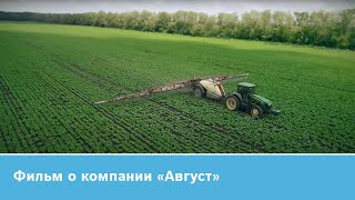 Фильм о компании «Август»