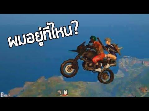 กัปตันมาเวล ฉายก่อนแล้ววันนี้ PUBG Project Thai #1