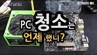 PC 청소 어디까지 해봤나요? screenshot 3