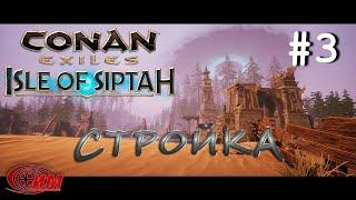 Conan Exiles: Isle of Siptah 3 (стройка)