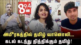 tamil-radio-from-uae-team-interview-89-4-fm-hindu-tamil-thisai