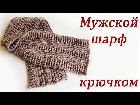 Вязание крючком шарфы мужские