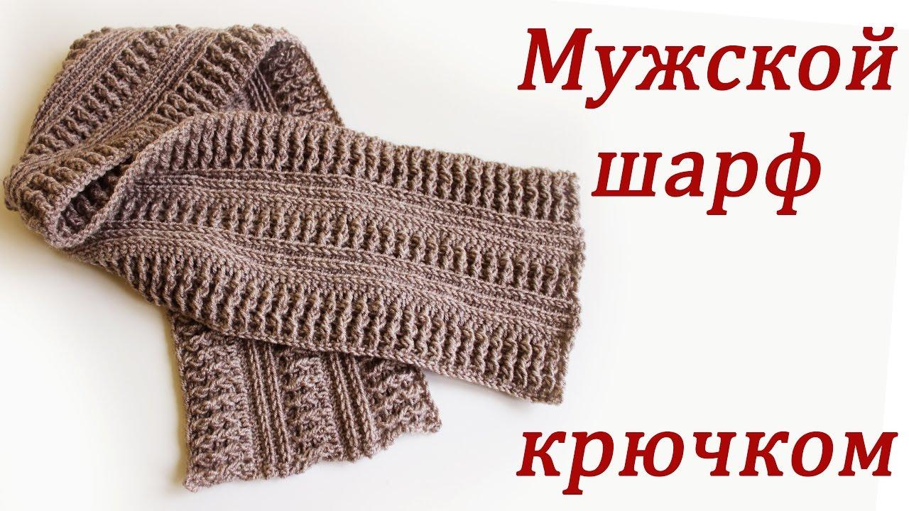 мужской шарф крючком Crochet Scarf Youtube