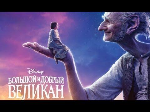 Disney БОЛЬШОЙ И ДОБРЫЙ ВЕЛИКАН 2016 [ Новый трейлер на русском ]