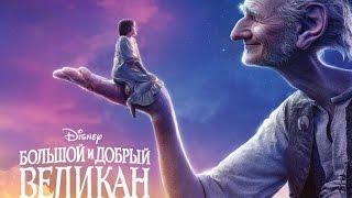 Большой и Добрый Великан | Обзор | Русский Трейлер 2016 | КиноПремьеры 2016