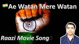 Ae Watan | Raazi | Male Version Cover | Arijit Singh Hits