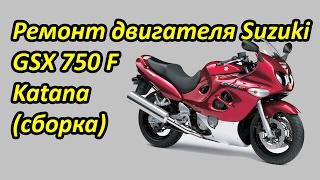 Ремонт двигателя Suzuki Katana 750 2000 г сборка. Выпуск №17
