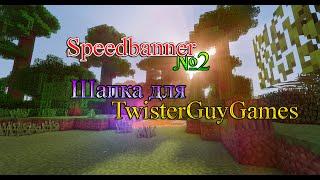 Шапка для TwisterGuyGames [Speedbanner] #2(, 2014-10-11T05:17:13.000Z)