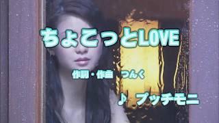 任天堂 WiiU ソフト カラオケ JOYSOUND ちょこっと LOVE プッチ モニ チ...