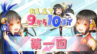 【御来屋ラジオ】おしえて!9から10まで!【第1回】