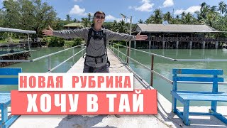 Хочу в Таи Когда откроют Таиланд Пляж Патонг и улица Бангла Роуд