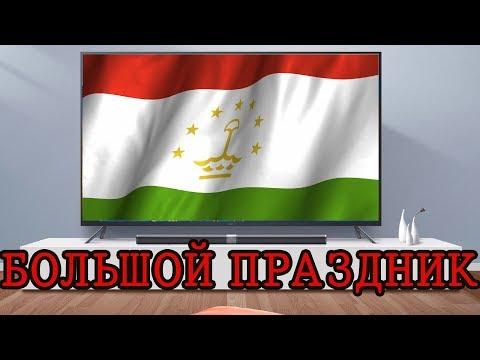 Большой юбилей! Телевидению Таджикистана 60 лет