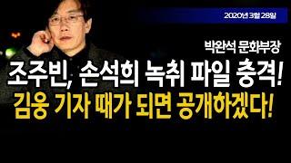 조주빈, 손석희 녹취 파일 충격! (박완석 문화부장) …