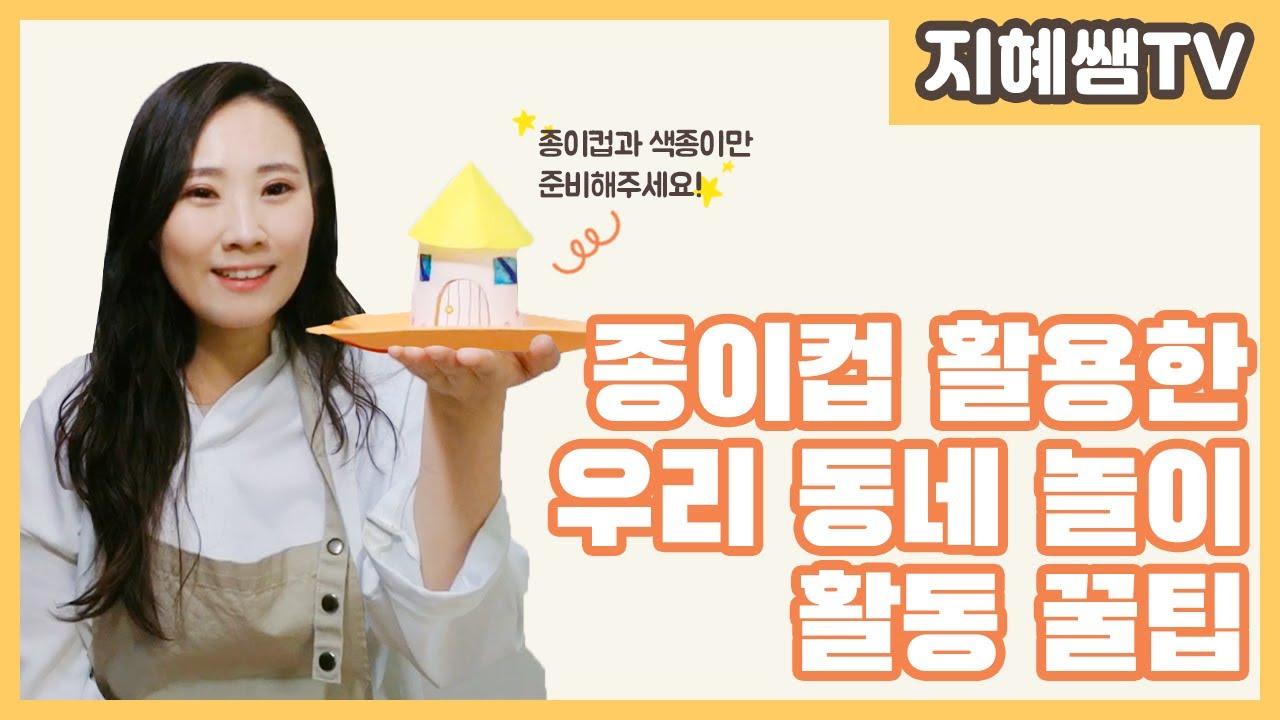 유아교육 꿀팁 | ep73. 종이컵으로 만들어보는 우리 동네 꾸미기|Korea kindergarten preschool tip