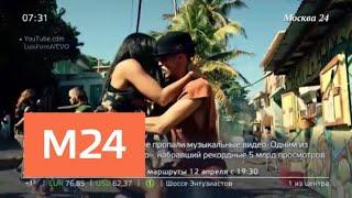 Хакеры вернули в открытый доступ клип Despacito - Москва 24