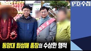 3) 동양대 최성해 총장의 수상한 행적 - PD수첩