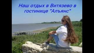 Витязево отзывы(http://www.vitazevofan.ru/ Мы любим отдыхать в Витязево в гостинице