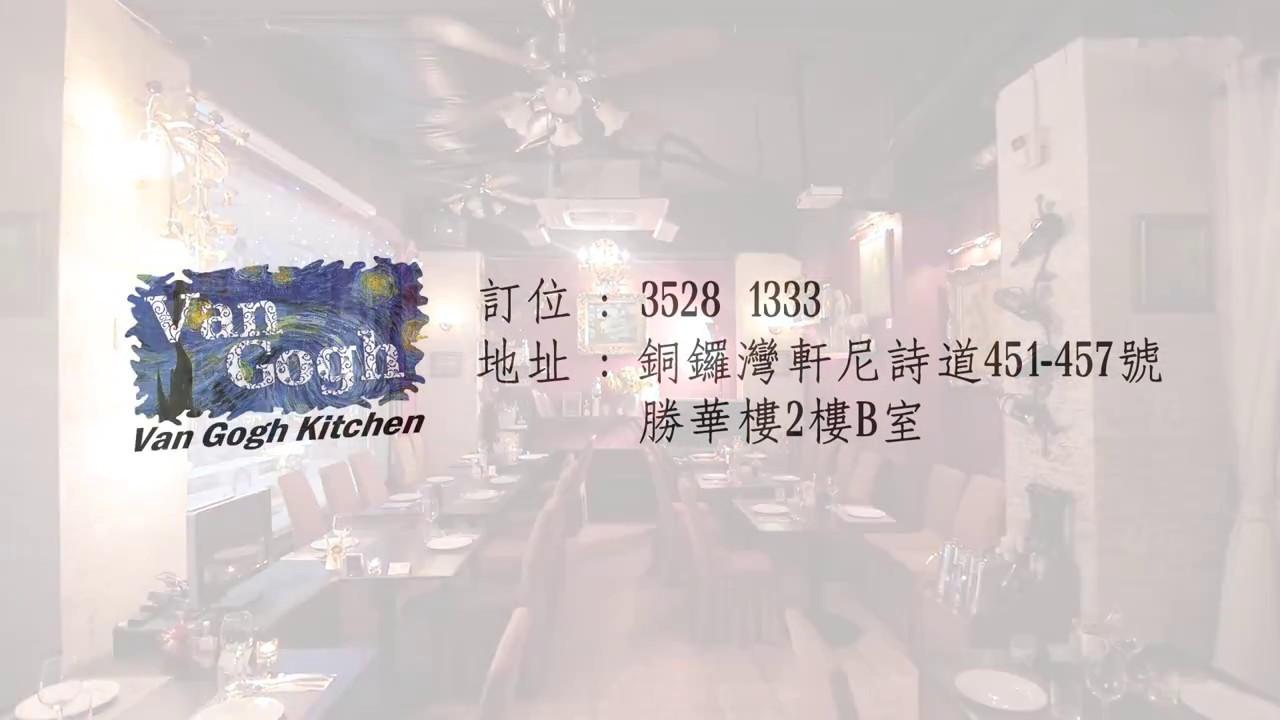 凡高廚房 Vangogh Kitchen - YouTube
