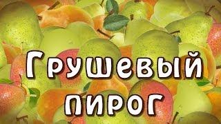 Грушевый пирог ★ видео рецепт