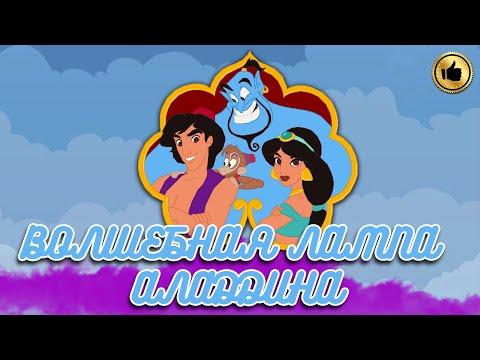Сказка Волшебная лампа Аладдина | Аудиосказки для детей | Сказки на ночь