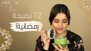 نصائح رمضانية مهمة+خلطات طبيعية للبشرة والشعر بشهر رمضان   توتوريل جمالك - مع نجلا