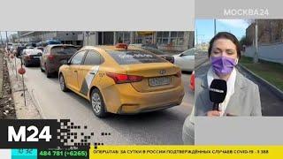 Таксистов обязали проверять у пассажиров цифровые пропуска - Москва 24