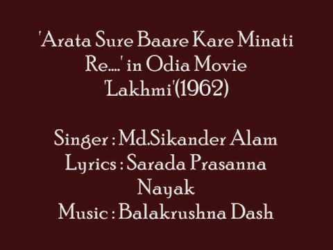 Sikander Alam sings 'Arata Sure Baare...' in Odia Movie 'Lakhmi'(1962)