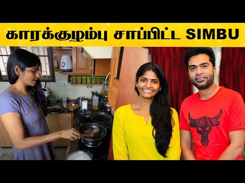 Cooku with Comali Fame Kani-வீட்டுக்கு சென்று காரக்குழம்பு சாப்பிட்ட Simbu! | Simbu Surprise Visit