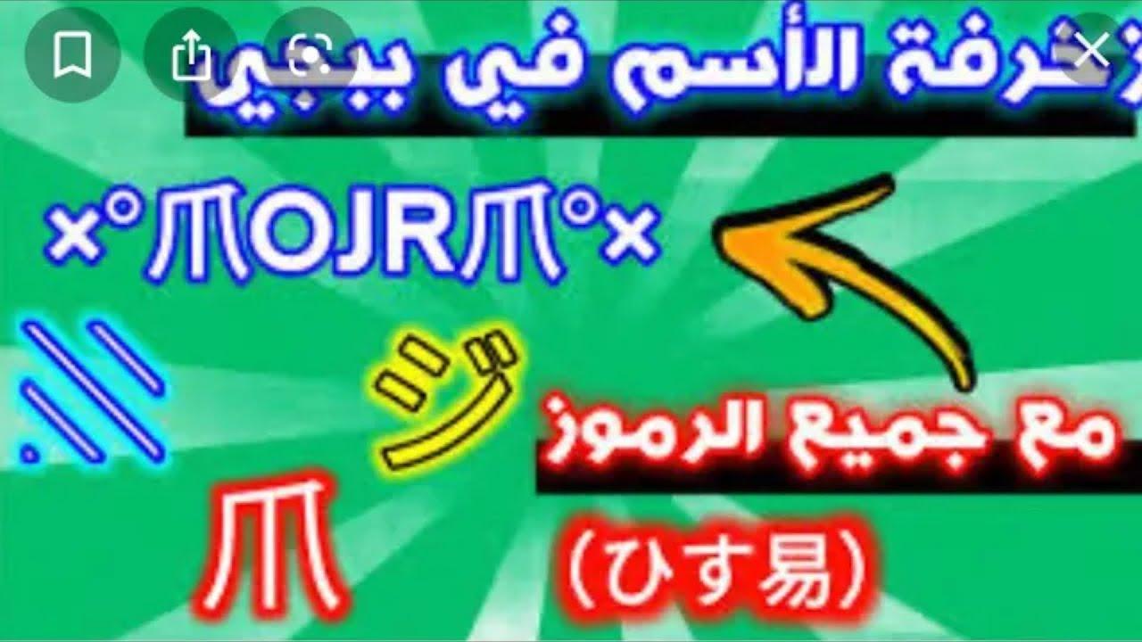موقع زخرفة اسماء ببجي عربية و انجليزي أون لاين ?? http //pubg.ru.ma
