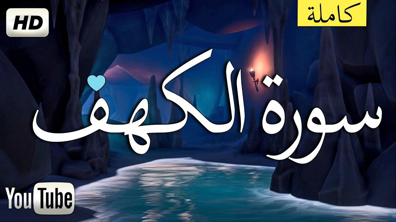 سورة الكهف مكتوبة تلاوة هادئة 🎧 تريح الاعصاب ارح قلبك 💙 بالقران بصوت جميل جدا جدا Surah Al Kahf TEXT