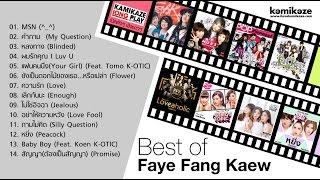 """รวมเพลงฮิต """"Best of Faye Fang Kaew"""" แบบ Long Play"""