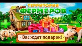Социальная онлайн игра - Территория фермеров (2015) с домашними животными
