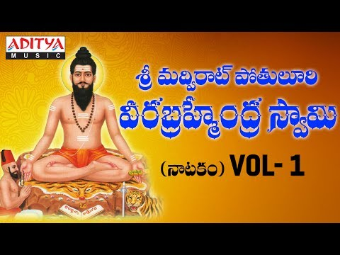 Sri Potuluri Veera Brahmendra Swamy Gari Natakam Vol-1 | Telugu Popular Drama