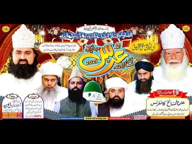 Speached By Mulana Ahmad  Barakati  Sb | 2nd Salana Urs Mubarak 2021| Darbar-e-Faiz-e-Alam K.R.K