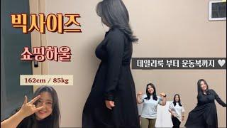 [리뷰] 빅사이즈 쇼핑하울 / 162cm&85k…