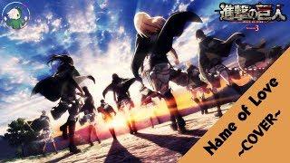 Gambar cover Shingeki no Kyojin Season 3 Part 2 ED 【 Name of Love 】 進撃の巨人 ED 5 ( Cover / 歌ってみた ).