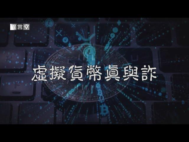 【民視異言堂】虛擬貨幣真與詐