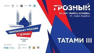 2018.10.11 T3 Чемпионат России по дзюдо(личный) Предварительная часть