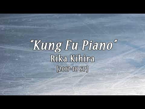 "Rika KIHIRA ""Kung Fu Piano"" [17-18 SP Music]"