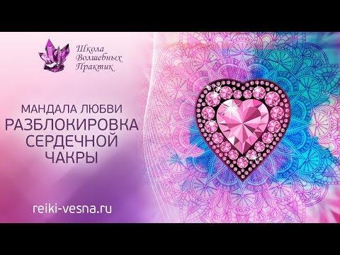 Разблокировка сердечной чакры | Мандала Любви | Открываем сердечную чакру | Лекарство для сердца
