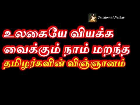 Tamilarkalin Ariviyal Matrum Vinveli Aaraichi - Sattaimuni Nathar